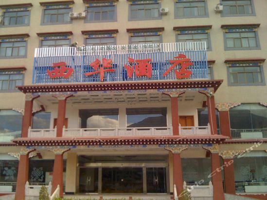 城关区 拉萨西华酒店