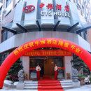 南安中旅酒店