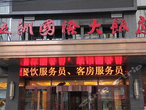 神木五洲國際大飯店