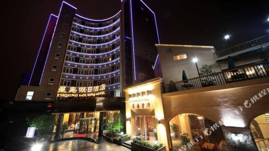 Xingdao Holiday Hotel (Shanghai Cruise Terminal)