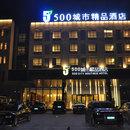 襄陽伍零零城市精品酒店