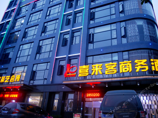 "<a href=""http://hotels.ctrip.com/pic-pid77277170/2304115.html"" name=""needTraceCode"" data-dopost=""T"" >咸宁喜来客商务酒店外观</a>"