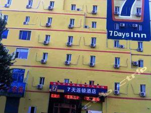 7天連鎖酒店(通化火車站店)