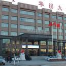 錫林浩特華錫商務大酒店