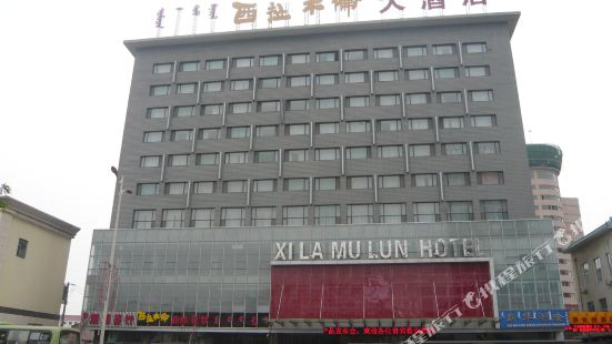 包頭西拉木倫酒店