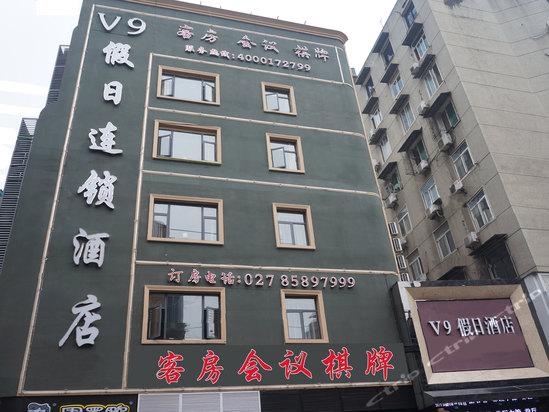V9假日连锁酒店(武汉新华路总店)图片及房间照