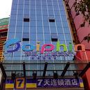 7天連鎖酒店(萍鄉步行街店)