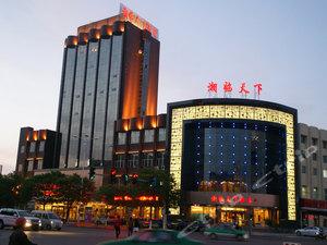 赤峰湘臨天下大酒店