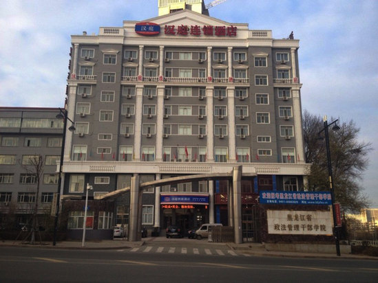 汉庭酒店 哈尔滨西客站店