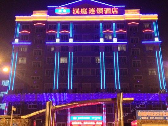 汉庭酒店(哈尔滨西客站店)