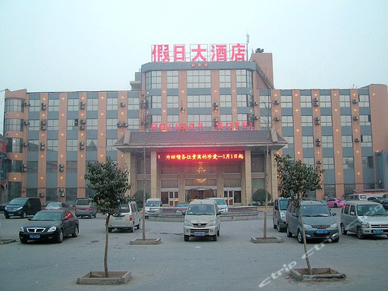 "<a href=""http://hotels.ctrip.com/pic-pid55354983/1709517.html"" name=""needTraceCode"" data-dopost=""T"" >辉县假日大酒店外观</a>"