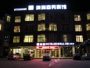 澳琳商務賓館(膠州皇騏店)