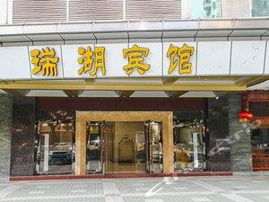 廣州瑞湖商務賓館