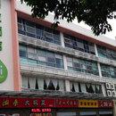 海友酒店(深圳景田店)