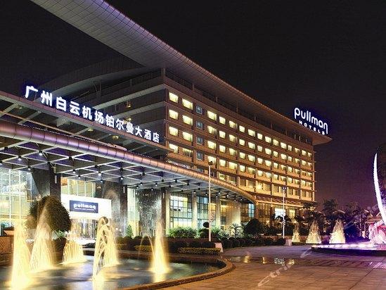 广州白云机场铂尔曼大酒店预订,广州白云机场