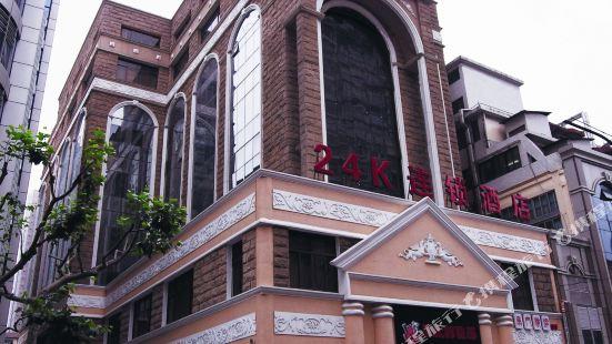 24K International Hotel (Shanghai Nanjing East Road Pedestrian Street)