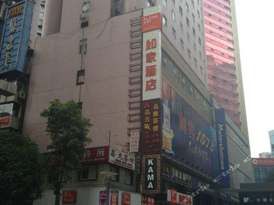 如家快捷重庆南坪步行街店