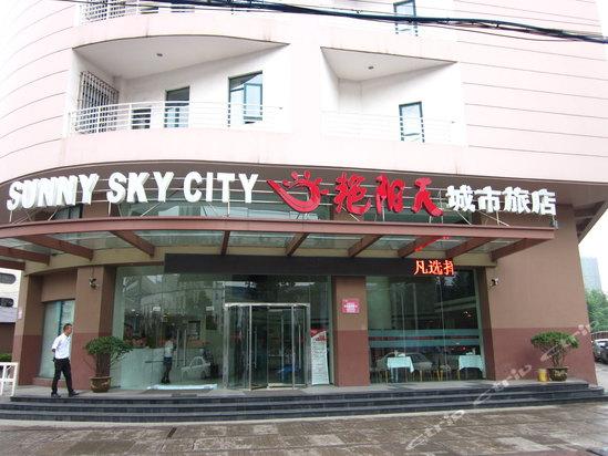 武汉艳阳天苏燕吧_艳阳天城市旅店(武汉太平洋店)