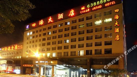 鞍山四海大酒店