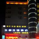 益陽樂和連鎖酒店