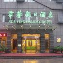 華鎣假日酒店