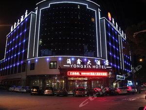 瀏陽涌鑫大酒店