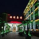 廬山錦繡嘉園酒店