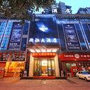 六盤水浙江大酒店