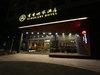SCHOTEL (Suzhou Yueliangwan) Hotel Deals