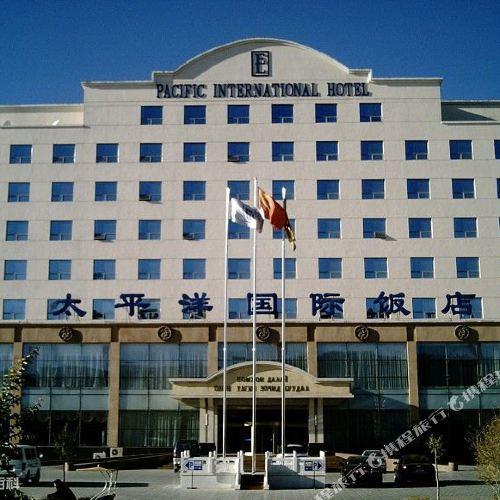 二連浩特太平洋國際飯店