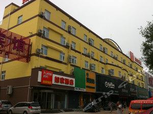 如家快捷酒店(海陽新元廣場店)
