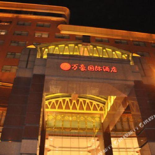 本溪萬豪國際酒店