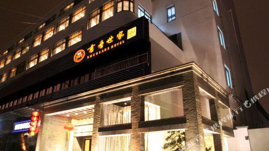 Scholars Hotel (Suzhou New District)