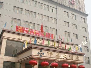 祁縣大酒店