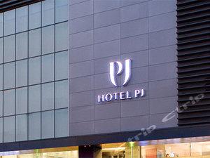 PJ Hotel Seoul (首爾PJ酒店)