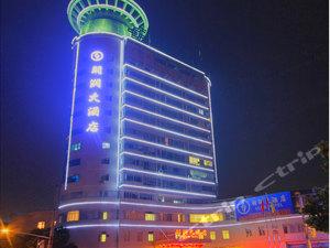 福鼎羽潤海天大酒店
