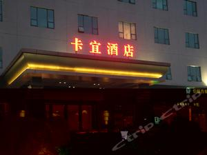 東莞卡宜酒店