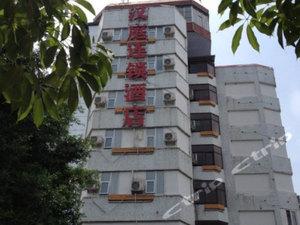 漢庭酒店(福安汽車站店)