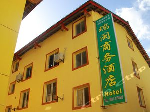 九寨溝瑞閩商務酒店
