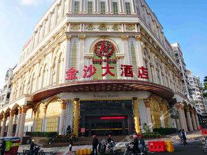 石獅金沙大酒店