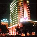 韶關倚山商務酒店