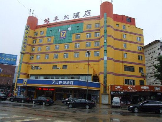 7天连锁酒店(平度青岛路店)