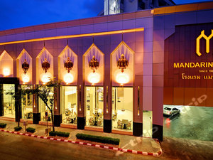 Mandarin Hotel Manage by Centre Point (曼谷文華中心點大酒店)