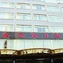 貴港皇冠假日賓館