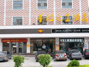 防城港華程之星酒店