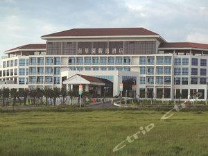防城港南華園觀海酒店