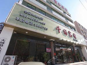 千村時尚快捷賓館(大城店)