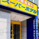 Super Hotel Namba Nipponbashi(日本橋超級酒店)