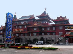 蓬萊三仙山大酒店