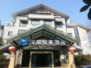 漢庭酒店(千島湖中心碼頭店)